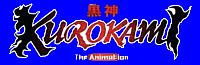 File:Kurokami-theAnimation-200x65px.png
