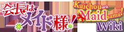 Maid-sama wordmark