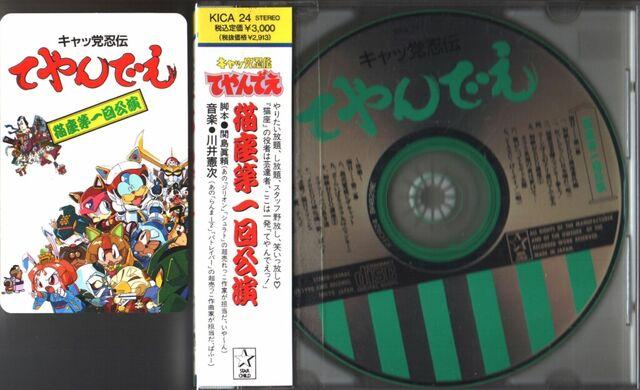File:Nekoza Dai Ikkai Kouen - CD Case Front.jpg