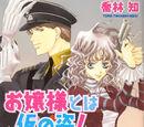 Ojousama to wa Kari no Sugata!