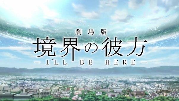 File:Kyoukai no kanata movie title.jpg