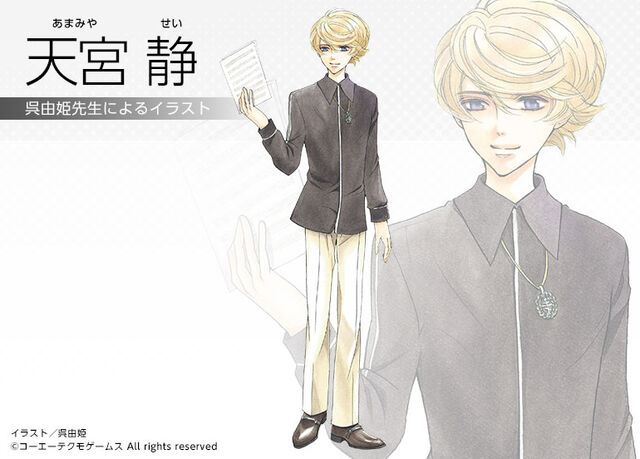 File:Amamiya Sei.jpg