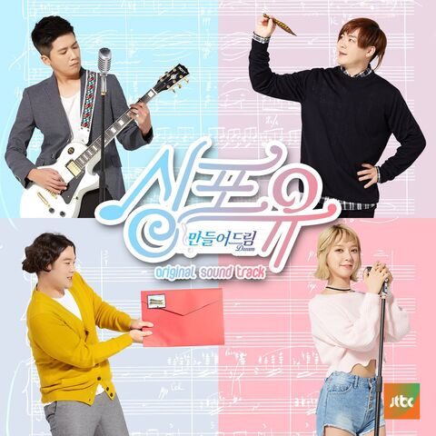File:Sing for you ost.jpg