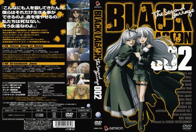 File:Black Lagoon The Second Barrage DVD Cover 002.jpg