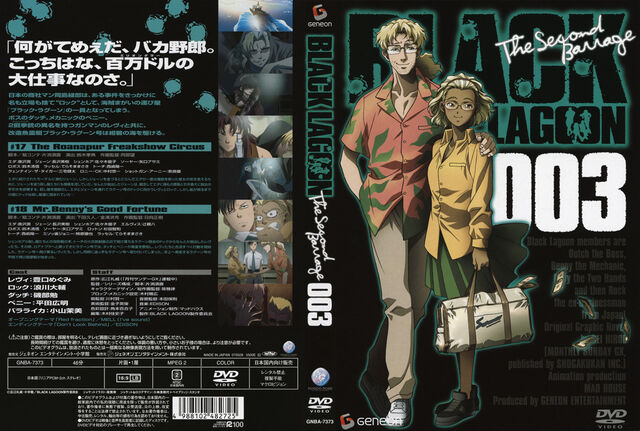 File:Black Lagoon The Second Barrage DVD Cover 003.jpg