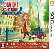 Mystery Journey Boxart Japanese
