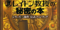 The Secrets of Professor Layton: Series Trilogy Official Fanbook