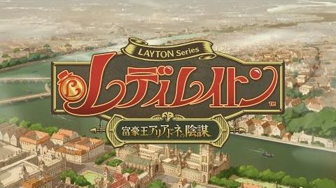 【PV】『レディレイトン 富豪王アリアドネの陰謀』(LEVEL5 VISION 2016 Ver.)