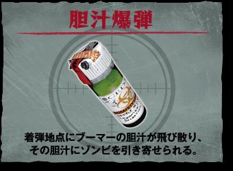 File:Vomitjar jp.png