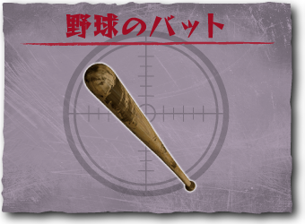 File:Baseball bat jp.png