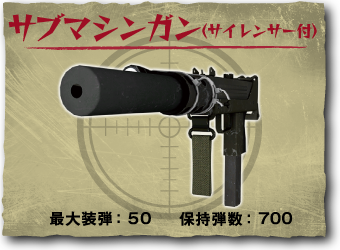 File:Silenced smg jp.png