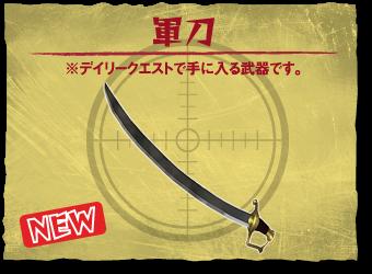 File:Military sword jp.png