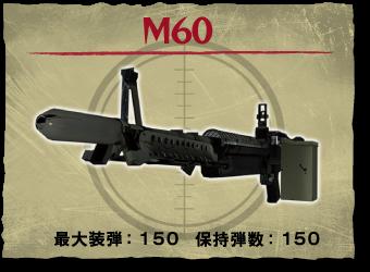 File:M60 jp.png
