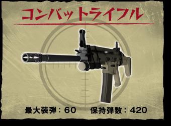 File:Combat rifle jp.png