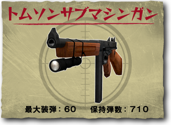 File:Thomson smg jp.png