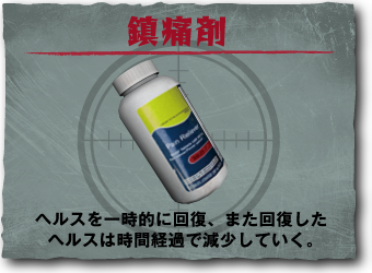 File:Painpills jp.png