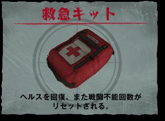 File:Medkit jp.png