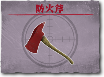 File:Axe jp.png