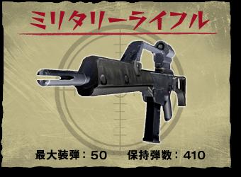 File:Bullpup jp.png