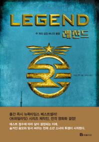 File:Legend korea cover.jpeg