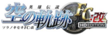 Sora no kiseki fc-kai hd-edition logo