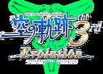 Sora no kiseki the 3rd evo logo