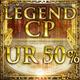 50% UR LCP Claim Ticket