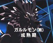 BlackGarurumon 2