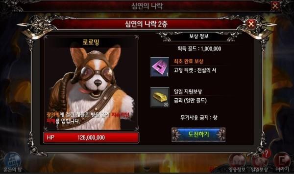 Narak Boss Screen