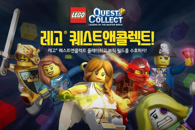 File:LEGO Quest & Collect 1.jpg