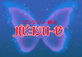 Thumbnail for version as of 23:18, September 3, 2015