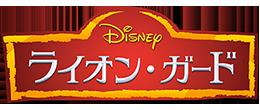 File:Lionguard logo.png