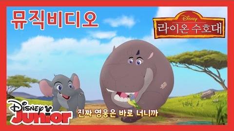Hero Inside (Korean)