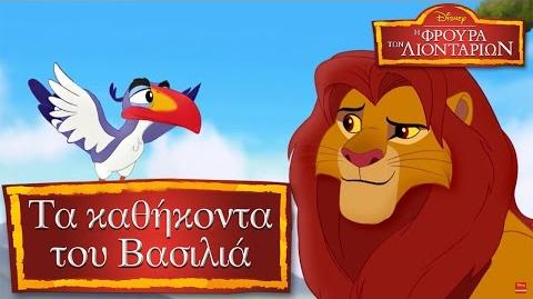 Duties of the King (Greek)