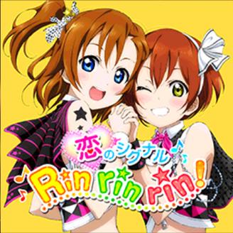 Koi no Signal Rin Rin Rin!