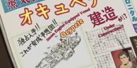 Akihabara Newspaper