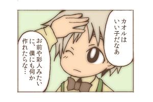 Comic kaoru5