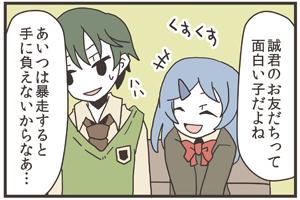 Comic aozora3
