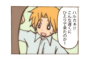 File:Comic ayato4.jpg