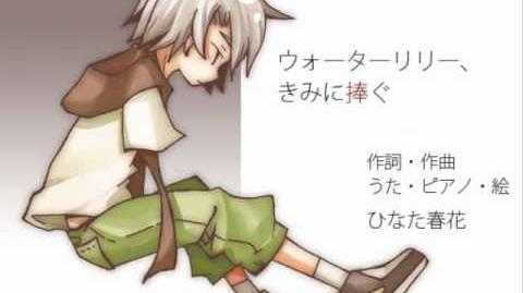 ウォーターリリー、きみに捧ぐ (Water Lily, Kimi ni Sasagu)