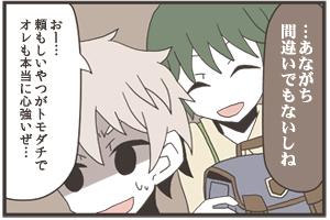 File:Comic makoto3.jpg