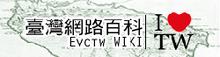 臺灣網絡百科LOGO2-0