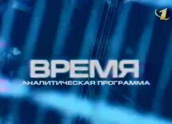 Vremya1999