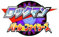 Rockman Battle & Fighters logo