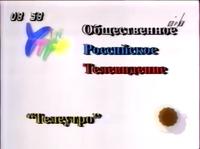 EleUro1995