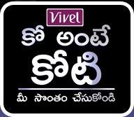 Ko Aante Kodi Me Sontham Cheskondi Logo