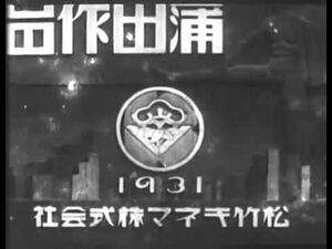 Shochik logo 1931