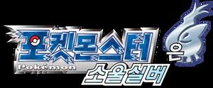 SoulSilverKorean