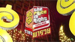 TPIR Thailand 1