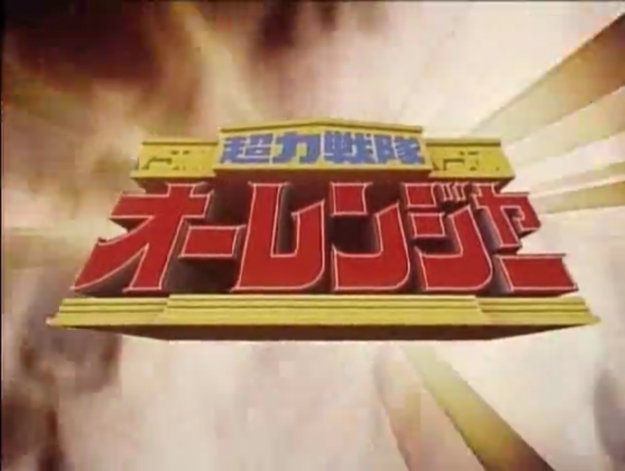 File:Ohranger Logo.jpg